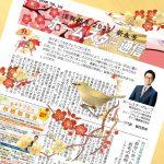 ホームスター通信 2021年01月号 発行!