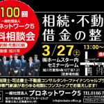 祝!100回 プロネットワーク5個別相談会開催!