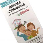 日本不動産仲裁機構ADRセンター調停人に登録しました!