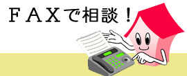 FAXで相談